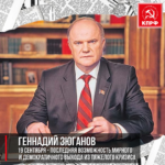 Геннадий Зюганов обратился к своим сторонникам