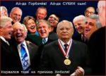 «Политическое ничтожество». Статья в «Правде» о Горбачеве