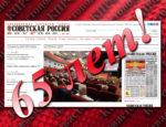 Г.А. Зюганов: «Россия остается Советской!». 1 июля исполняется 65 лет газете «Советская Россия»