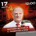 Онлайн-встреча с лидером  КПРФ
