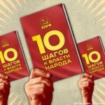 Десять шагов к власти народа