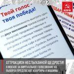 В Москве за виртуальное голосование на  выборах предлагают квартиры и машины