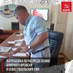 Состоялась жеребьевка по распределению бесплатного эфирного времени в севастопольских СМИ