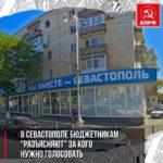 В Севастополе бюджетникам «разъясняют» за кого нужно голосовать