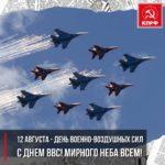 С  Днем Военно-воздушных сил России