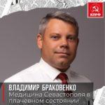 Владимир Браковенко на встрече с избирателями обсуждал проблемы медицины