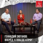 Геннадий Зюганов: Вперёд, к победе КПРФ!