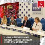 В канун 30-й годовщины ГКЧП Геннадий зюганов с товарищами провел пресс-конференцию