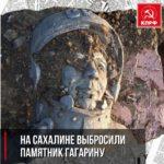 На Сахалине выбросили памятник Гагарину