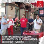 Коммунисты  пришли  к зданию Верховного суда  РФ, чтобы  выразить  поддержку Грудинину