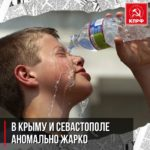Аномальная жара в  Крыму