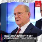Пресс-конференция КПРФ на тему: «Здоровье нации — главное богатство»