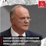 Геннадий Зюганов назвал президентские выплаты пенсионерам недостаточными и призвал удвоить пенсии