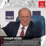 Геннадий Зюганов провел пресс-конференцию  на тему безопасности общества и граждан России