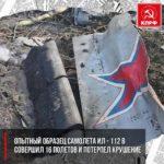 Опытный образец самолета Ил-112В совершил 16 полетов и потерпел крушение