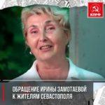 Обращение  Ирины Замотаевой к жителям Севастополя