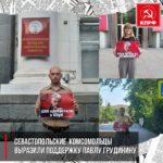 Севастопольские комсомольцы вышли на одиночные пикеты