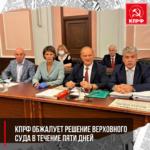 КПРФ обжалует решение Верховного суда в течение пяти дней