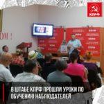В штабе КПРФ прошли уроки по обучению наблюдателей