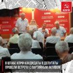 В Севастопольском штабе КПРФ состоялась встреча кандидатов в депутаты с партийным  активом
