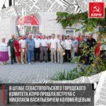 В штабе Севастопольского Городского Комитета КПРФ прошла встреча с Николаем Васильевичем Коломейцевым