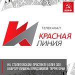 Телеканал Красная линия  выпустил сюжет о проблемах жителей  Севастополя