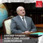 Александр Лукашенко назвал условие признания Крыма российским