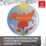 Обращение к российским родителям от Всероссийского женского союза «Надежда России»
