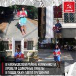Одиночные пикеты в поддержку Павла Грудинина прошли в Нахимовском районе