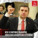 Иск о снятии Бондаренко с выборов отозван! Севастопольские кандидаты продолжают бороться