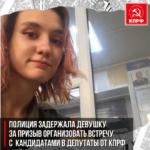 Полиция задержала девушку за призыв организовать встречу с депутатом
