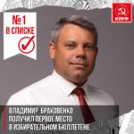 Владимир Браковенко стал первым в списках в избирательном бюллетене.