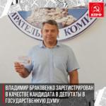 Владимир Браковенко зарегистрирован