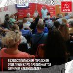 в Севастопольском городском отделении КПРФ продолжается обучение наблюдателей