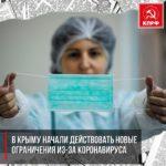 В Крыму начали действовать новые ограничения из-за коронавируса
