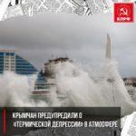 Крымчан предупредили о «термической депрессии» в атмосфере.