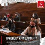 Минобрнауки рекомендовало перевести на удаленку непривитых студентов