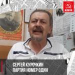 Сергей Курочкин. Партия номер один