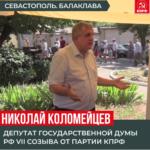 Николай Коломейцев и Владимир Браковенко провели встречу с жителями Балаклавы