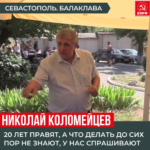 Николай Коломейцев на  встрече с жителями Балаклавы