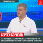 Сергей Борисов. Приходите на выборы 19 сентября и голосуйте за КПРФ!