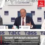 Лидер КПРФ Геннадий Зюганов высказался о предвыборных лозунгах Единой России