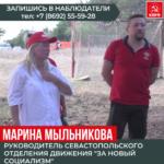 Марина Мыльникова: «Идет выбор не между КПРФ и ЕР, идет выбор между капитализмом и социализмом».