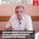 Николай Коломейцев во время  рабочей встречи с Владимиром Браковенко обратился к севастопольцам