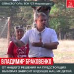 Владимир Браковенко на встрече с жителями ТСН СТ «Морзаводец»
