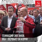 Геннадий Зюганов: Мы — первые! За КПРФ!»