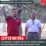 Владимир Браковенко и Сергей Матика провели встречу с жителями ТСН СТ «Морзаводец»