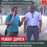 Владимир Браковенко на встрече с жителями Балаклавского района