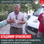 Владимир Браковенко провел встречу с  жителями Ленинского района