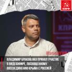 Владимир Браковенко принял участие в видеоэфире, посвященному воссоединению Крыма с Россией